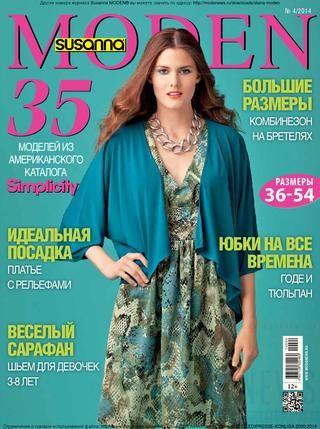 """""""Сюзанна Моден"""" № 4 2014"""
