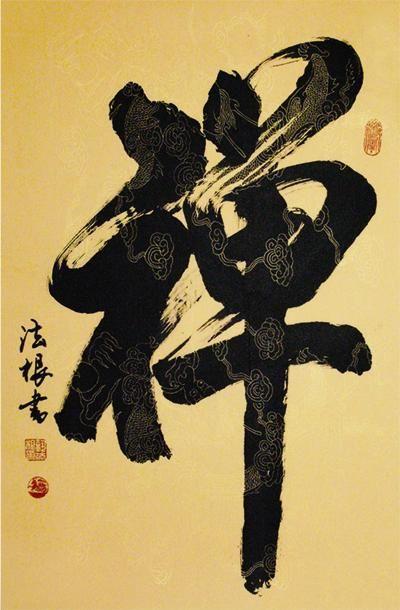 #zen #calligraphy