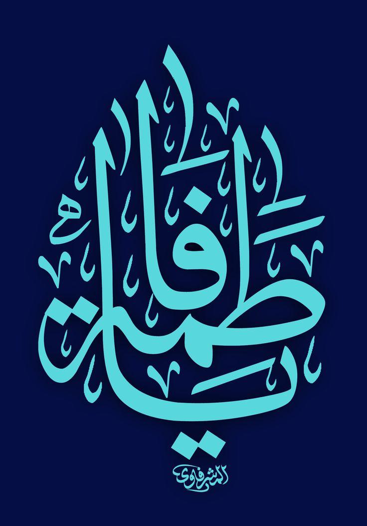 السيدة فاطمة الزهراء عليها السلام- الخطاط محمد الحسني المشرفاوي