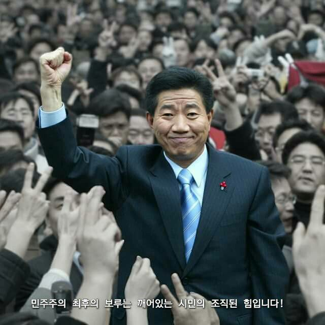 """Awakening citizens' organized power is the last bastion of democracy!"" by the president Roh,MH."