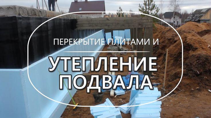Утепление подвала и перекрытие плитами - Строительство дома. Выпуск 6