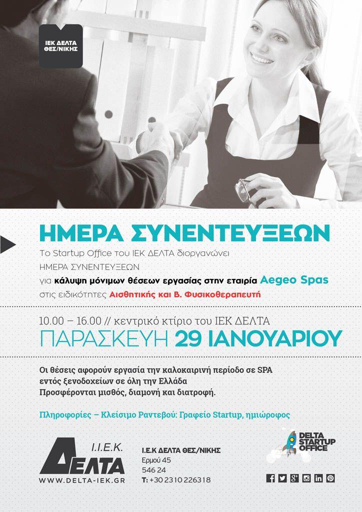 Ημέρα Συνεντεύξεων για προσλήψεις στην Aegeo SPAS