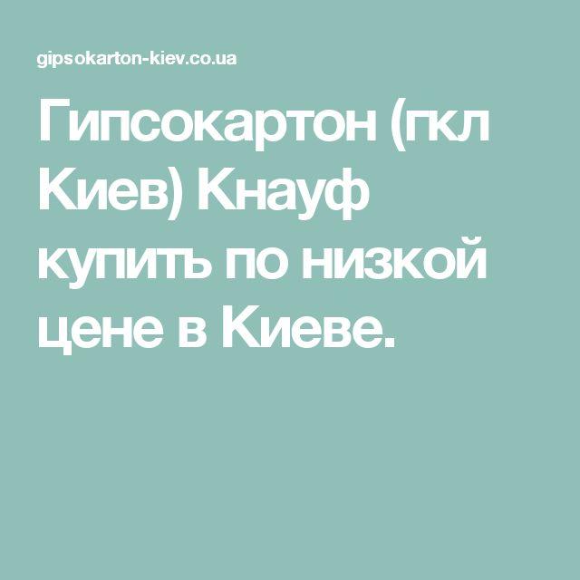 Гипсокартон (гкл Киев) Кнауф купить по низкой цене в Киеве.