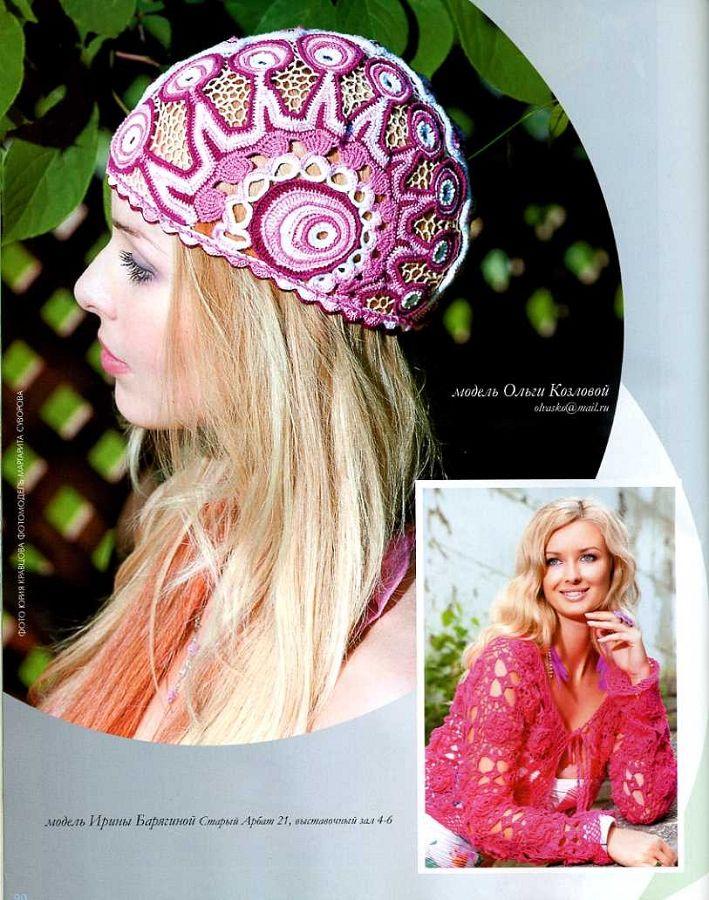 Zhurnal MOD Fashion Magazine 559 Russian knit and crochet patterns