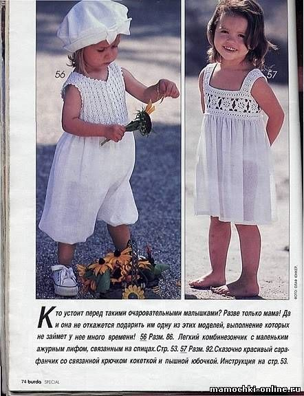 crochet knit unlimited: For girl