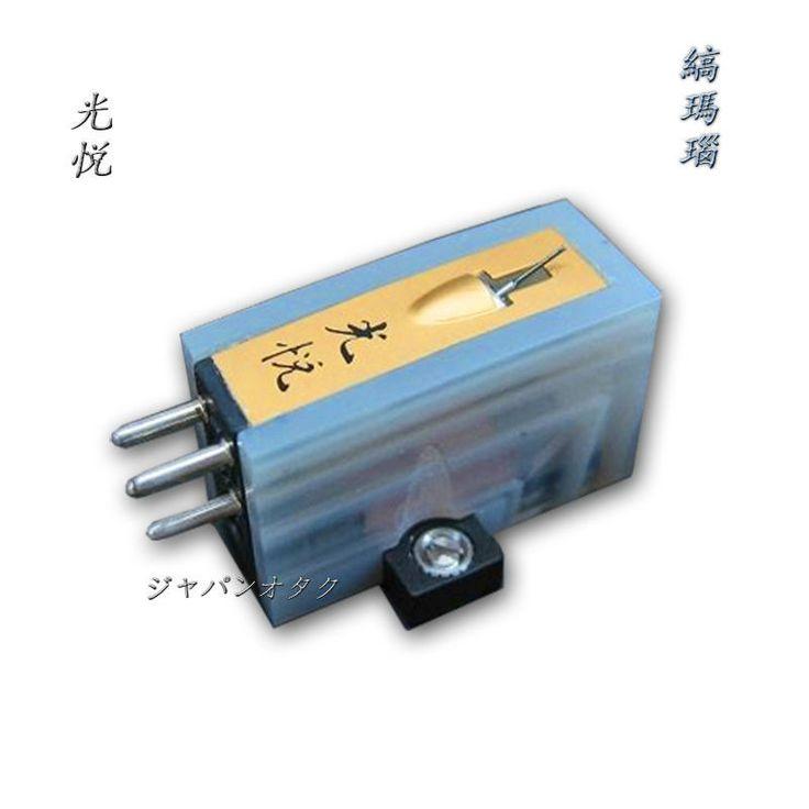 New KOETSU MC Cartridge ONYX Platinum JP model LAST1 Qty | eBay
