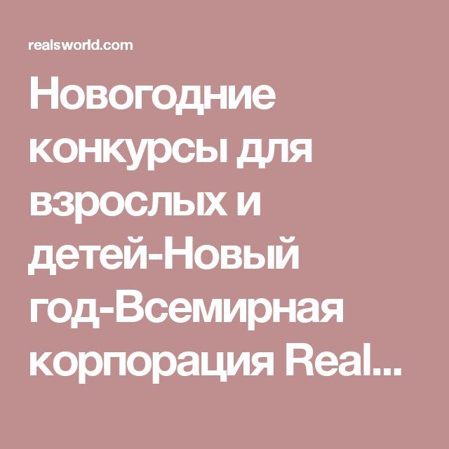 Новогодние конкурсы для взрослых и детей-Новый год-Всемирная корпорация RealSWorld