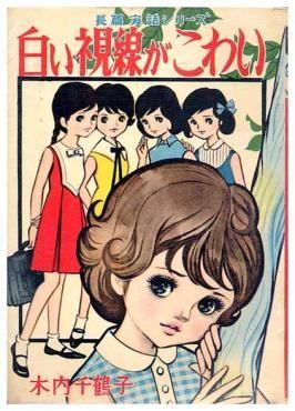 """木内千鶴子『白い視線がこわい』""""Shiroi Shisen ga Kowai"""" by Kiuchi Chizuko (196?)"""