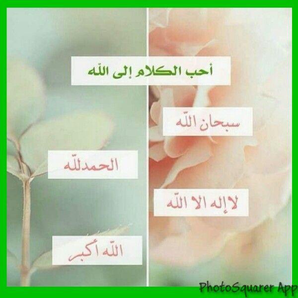 #أحب الكلام إلى الله