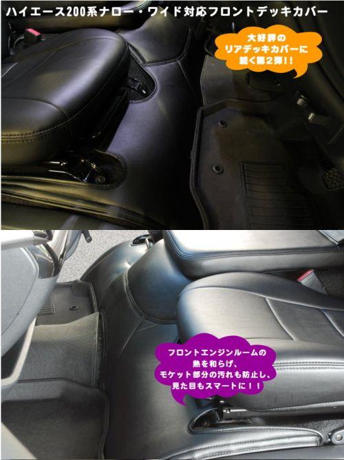 ハイエース200系ナロー用フロントデッキカバー 【公式】SHINKE(シンケ)