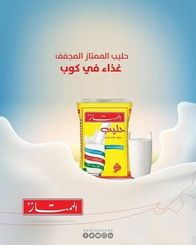 حليب الممتاز المجفف معبأ بجودة عالية و يحتوي على البروتينات و الأحماض الأمينية والفيتامينات والمعادن الذائبة اللازمة لنمو Personal Care Toothpaste Inspiration