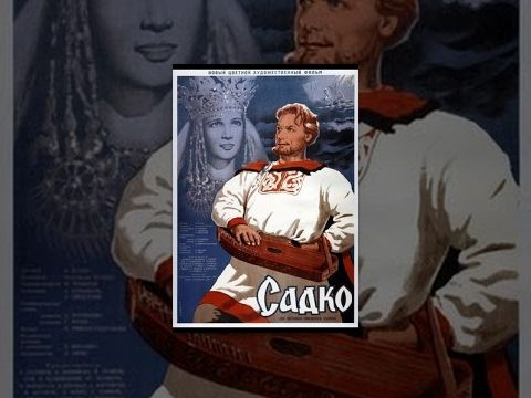Садко / Sadko - YouTube