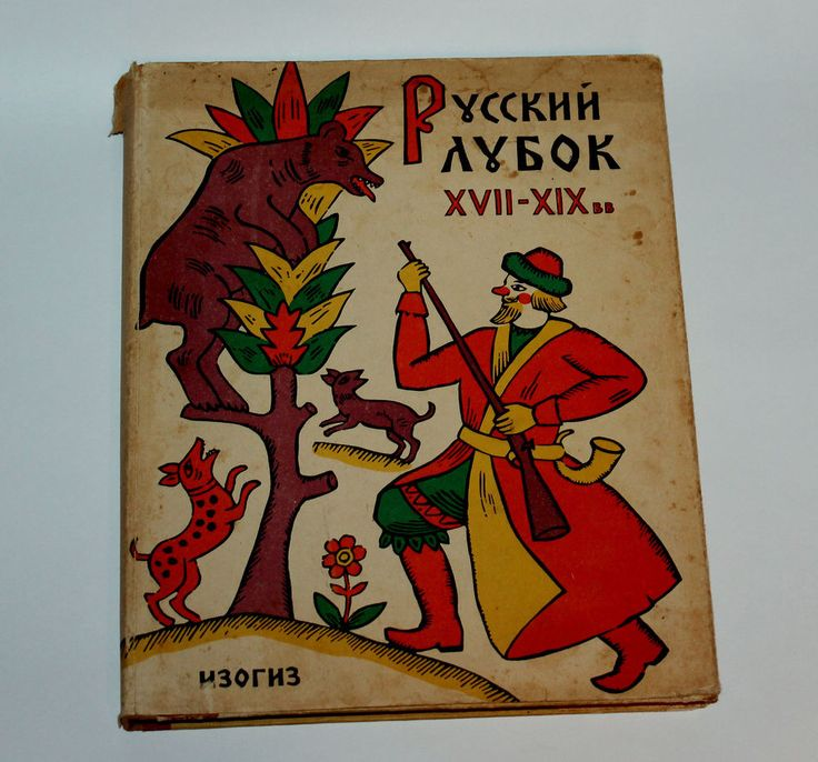 Image result for Russian lubok