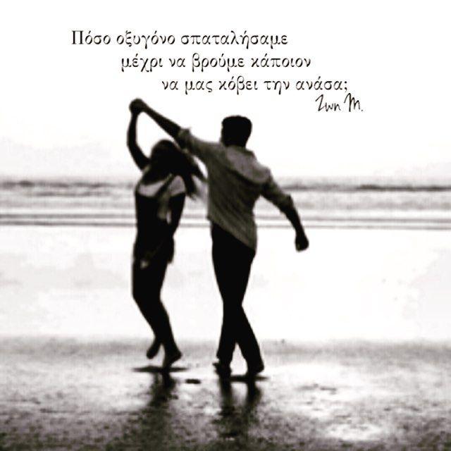 Να μας κόβει την ανάσα #greekquotes #quotes
