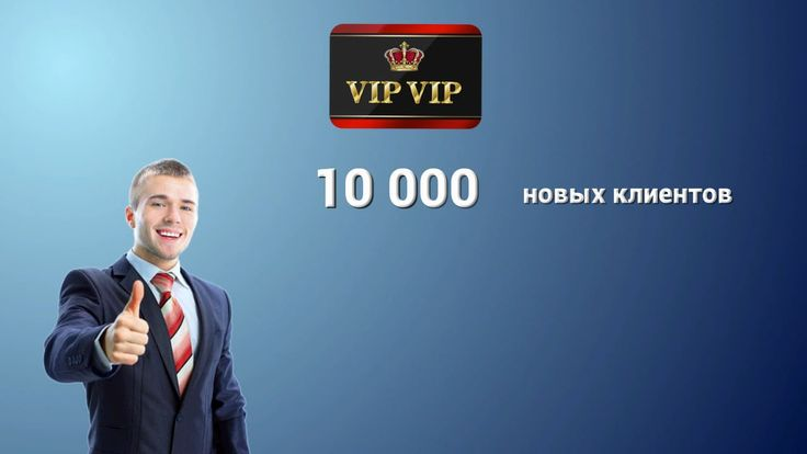 VipVip Выгоды для Вашего бизнеса