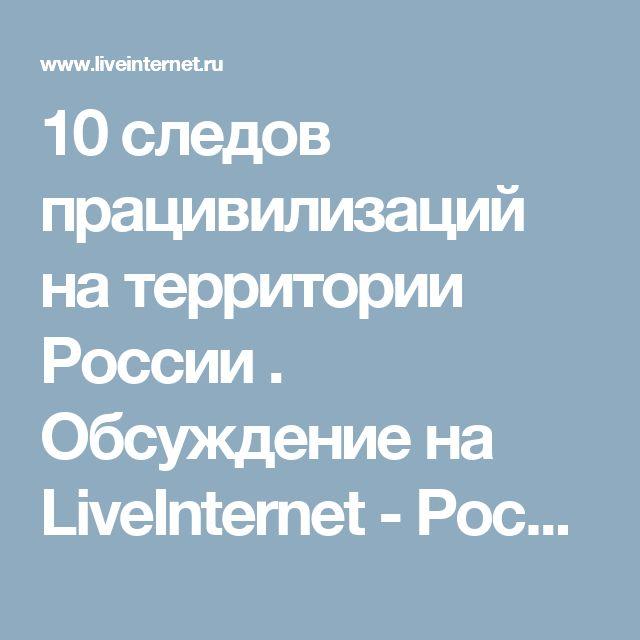 10 следов працивилизаций на территории России  . Обсуждение на LiveInternet - Российский Сервис Онлайн-Дневников