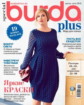 Burda. Мода для полных (весна-лето 2015) | pokroyka.ru-уроки кроя и шитья