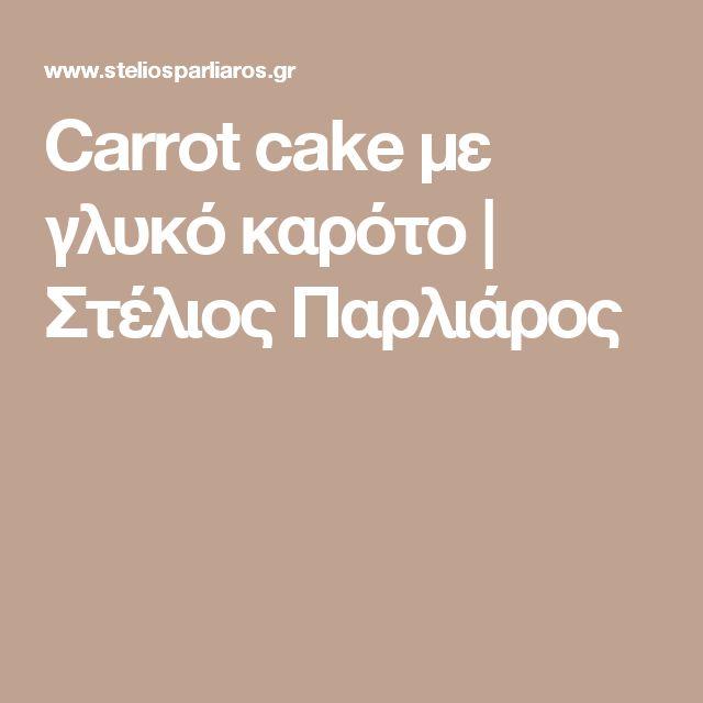 Carrot cake με γλυκό καρότο | Στέλιος Παρλιάρος