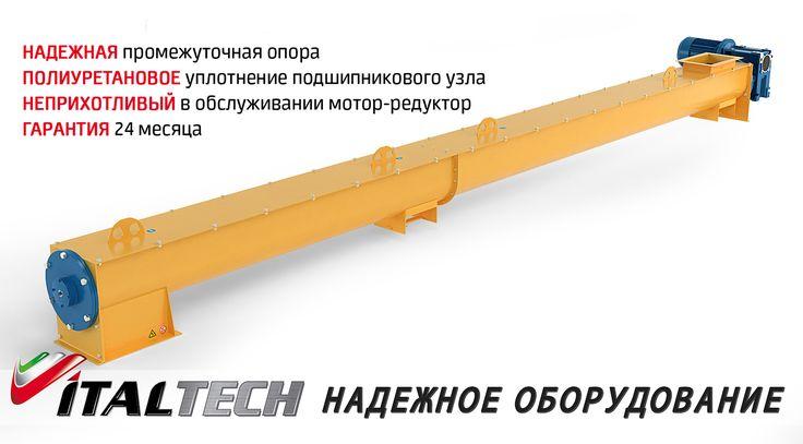 Винтовой конвейер для материалов, склонных к комкованию и слеживанию DEMIX LM ITALTECH!  Особенности:  ✅ конвейер желобчатого типа; ✅ быстрый доступа к  рабочему винту шнека для его обслуживания в случае попадания камней или иных включений которые могу заклинить шнек; ✅ диаметры 114, 159, 219 и 273мм;  ✅ длинна от 1 до 12 метров (в зависимости от модификации); ✅ производительность по цементу от 3 до 90 т/ч;  ✅ угол наклона от 0 до 45 градусов.   Преимущества:  ✅ Редуктор червячного типа…