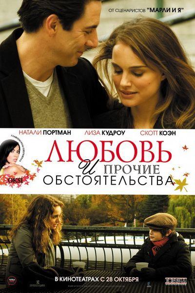Любовь и прочие обстоятельства (2009)  1ч 40м