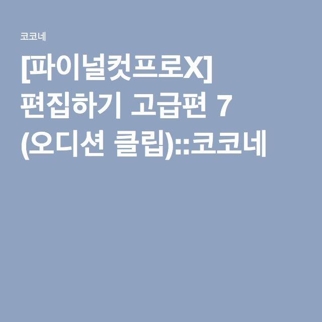 [파이널컷프로X] 편집하기 고급편 7 (오디션 클립)::코코네