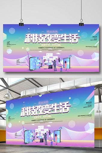 Colorful atmosphere creative technology changes life science and technology exhibition board#pikbest#templates