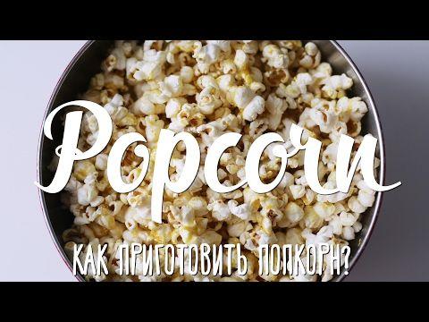 Как приготовить попкорн? Вкуснее, чем в кинотеатре! - YouTube