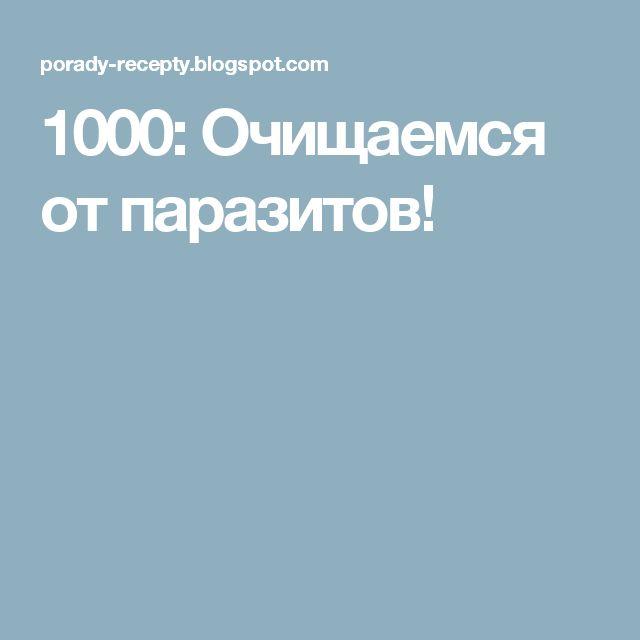 1000: Очищаемся от паразитов!