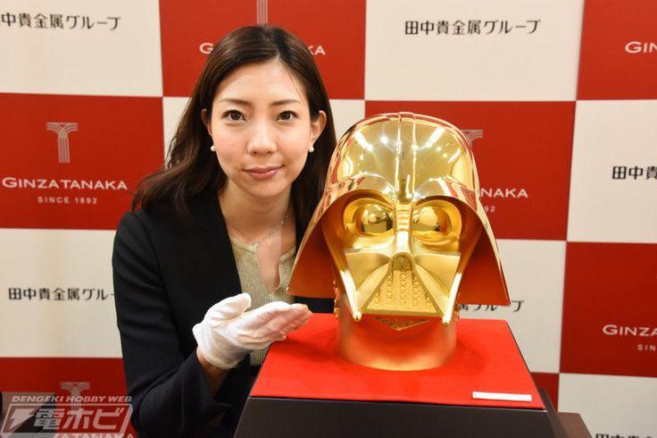 A Gold Darth Vader Helmet Costs Only $1.4 Million