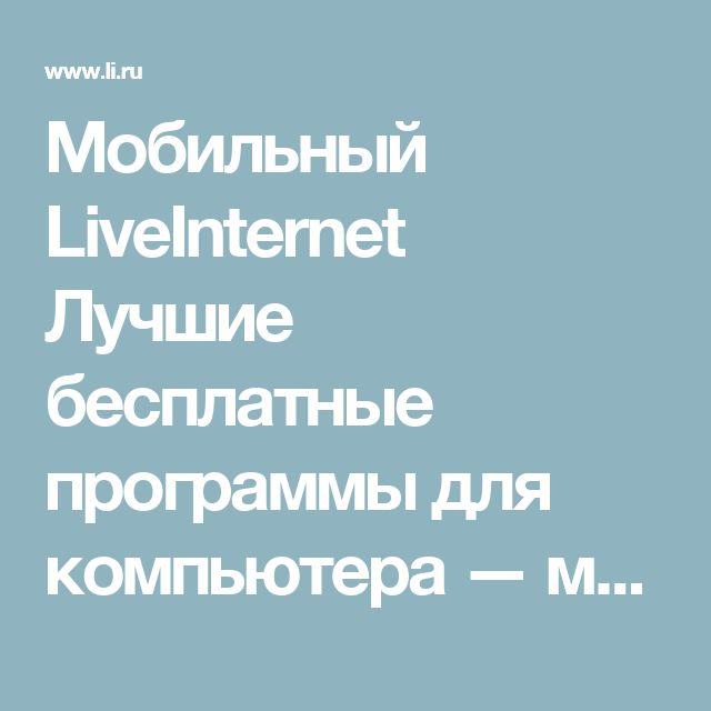 Мобильный LiveInternet Лучшие бесплатные программы для компьютера — мой ТОП-10... | ЛЮДМИЛА_МЕРКУЛОВА - Дневник ЛЮДМИЛКА... |