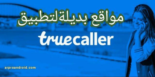 مواقع بديلة لتطبيق Truecaller لا تحتاج الى التسجيل لتعرف الارقام المجهولة Neon Signs Neon Signs