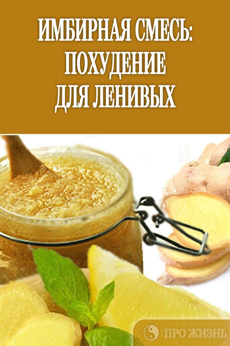 Имбирная смесь чудо похудение для ленивых рецепт
