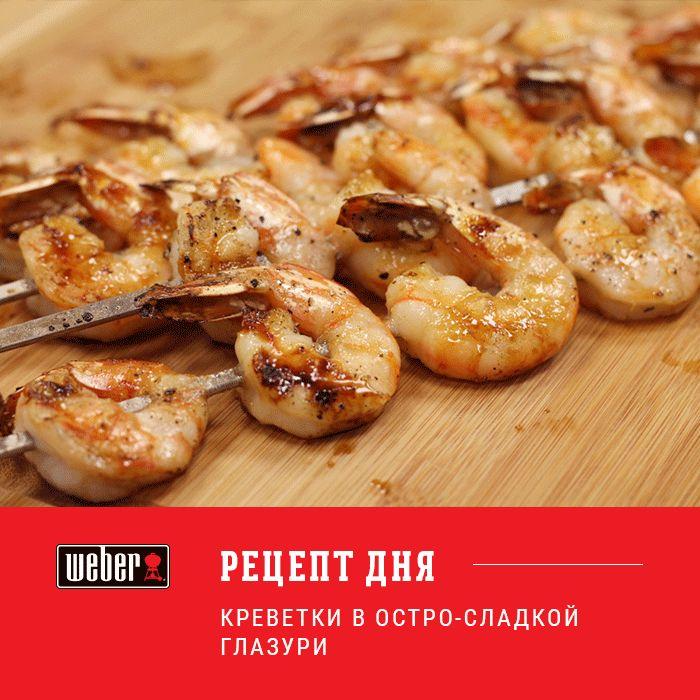 Креветки в остро-сладкой глазури — это то, что обязан приготовить каждый фанат грилей Weber! #WeberРецепты #гриль #барбекю #weberrussia #рецепты #bbq #креветки