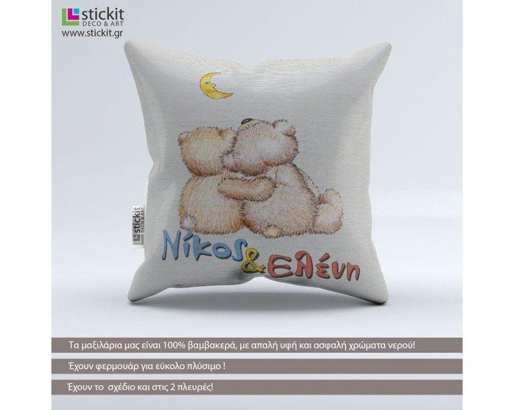 Αδερφάκια, βαμβακερό διακοσμητικό μαξιλάρι με το όνομα που θέλετε,9,90 €,https://www.stickit.gr/index.php?id_product=18255&controller=product