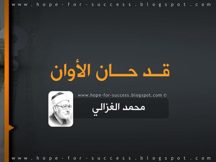 مدونة الأمل النجاح HOPE FOR SUCCESS