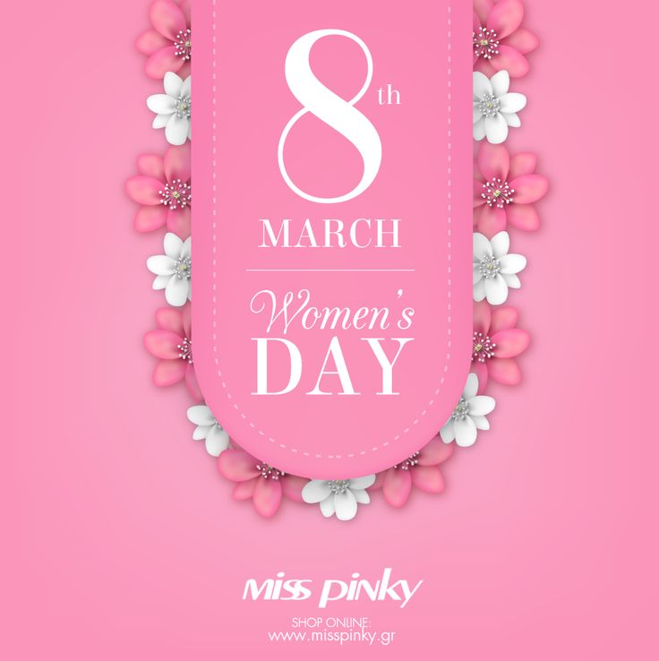 ❤Χρόνια πολλά σε όλες τις γυναίκες!❤ #InternationalWomensDay