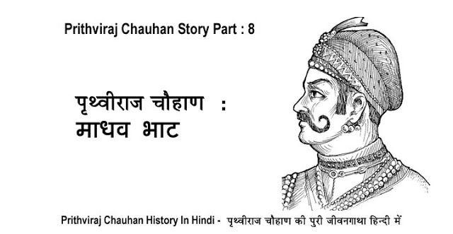 Rajputana Shayari: Prithviraj Chauhan History Part 8 - माधव भाट