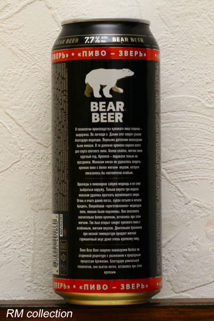 Bear beer russian release 2014
