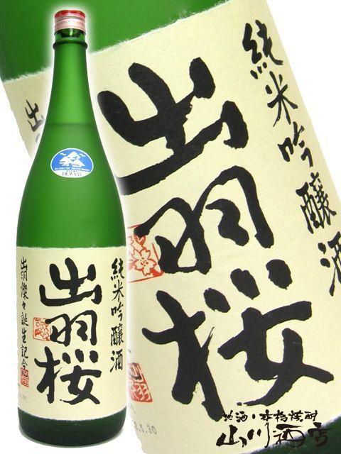 山形県 出羽桜 純米吟醸 出羽燦々 1.8L