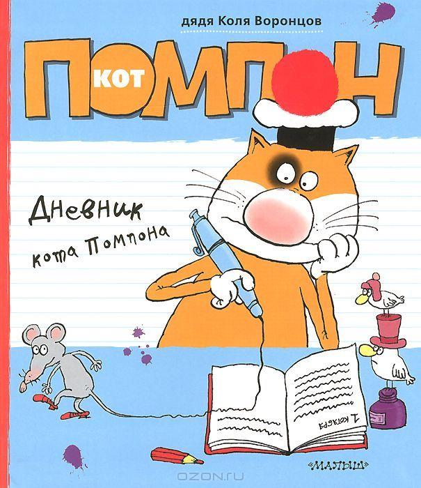 Николай Воронцов - Дневник кота Помпона