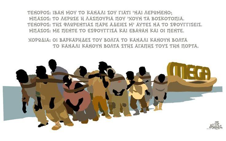 Σκίτσο του Δημήτρη Χαντζόπουλου (28.05.17)   Σκίτσα   Η ΚΑΘΗΜΕΡΙΝΗ