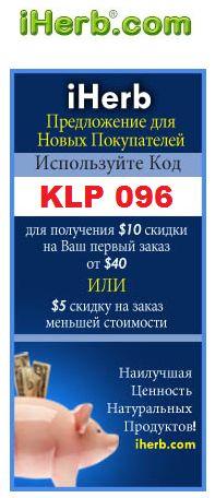 Войдите в iHerb, кликнув на наш Логотип Все для здорового питания из iHerb.  Зайдите на сайт, заказывайте!  http://www.iherb.com?rcode=KLP096 Цены и качество вас приятно удивят и порадуют!!! мой блог: http://razumnoepitanie.blogspot.ru/ мой скайп: vil_st Желаю Вам крепкого здоровья! Удачных покупок!!!