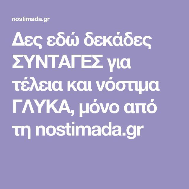 Δες εδώ δεκάδες ΣΥΝΤΑΓΕΣ για τέλεια και νόστιμα ΓΛΥΚΑ, μόνο από τη nostimada.gr