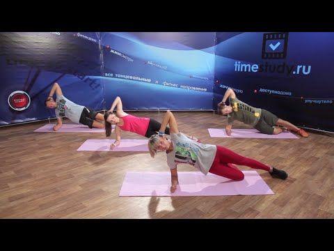 Фитнес Тренировки Дома  Для Девушек  Полный Курс - YouTube