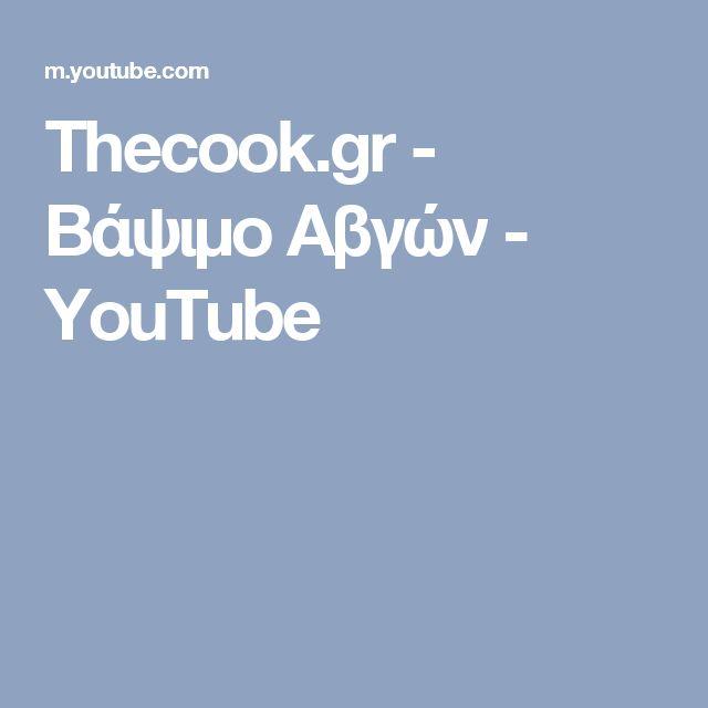 Τhecook.gr - Βάψιμο Αβγών - YouTube
