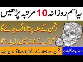 Zuban Bandi Ka Wazifa In Urdu Dushman Ki Zuban Band Karne Ka Wazifa Wazifa For Enemy Youtube Quran Verses Enemy Islamic Pictures
