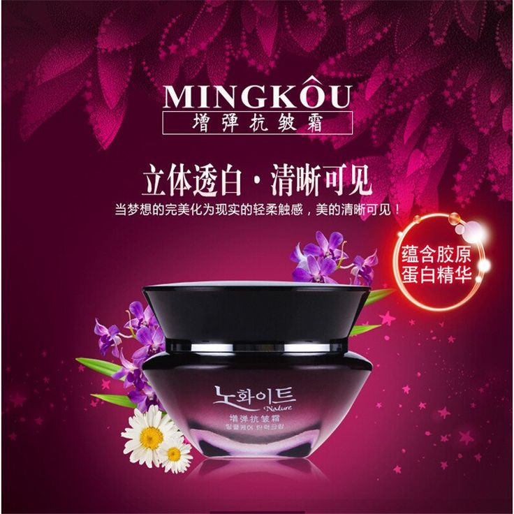 Korean Cosmetic Secret Anti-Wrinkle Face Cream