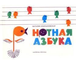 Скачать бесплатно pdf, djvu и купить бумажную книгу: Нотная азбука, Кончаловская Н., 1987. Ты, конечно, любишь музыку, мой читатель? Слушаешь ее по радио и телевизору. А ведь каждую мелодию можно записать. И записывают мелодию нотами так, как слова записывают буквами. Для того, чтобы научиться читать книжки, нужно знать буквы, а для того, чтобы научиться читать музыкальные пьесы, нужно знать ноты. В алфавите тридцать две буквы, а сколько нот в нотной азбуке? Семь