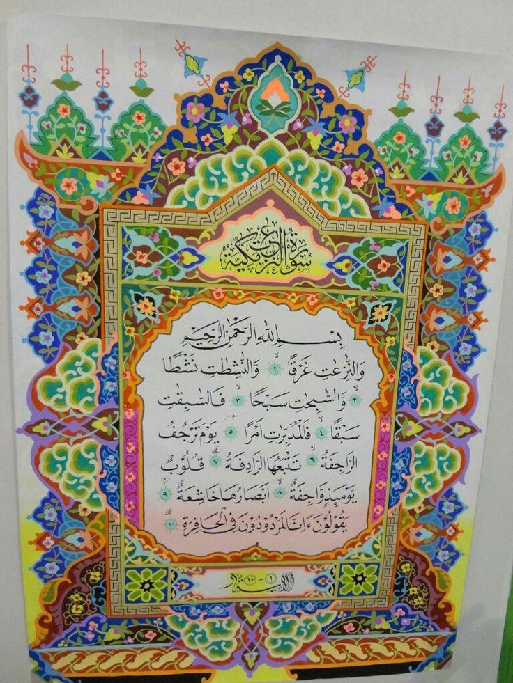 Pin oleh M. Amin di سورة النبإ و نازعات Seni kaligrafi