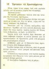 http://www.helppost.gr/xristougenna/xmas/sxoleio-dimotiko-anagnostika-1920-1980/ Χριστούγεννα στα παλιά αναγνωστικά